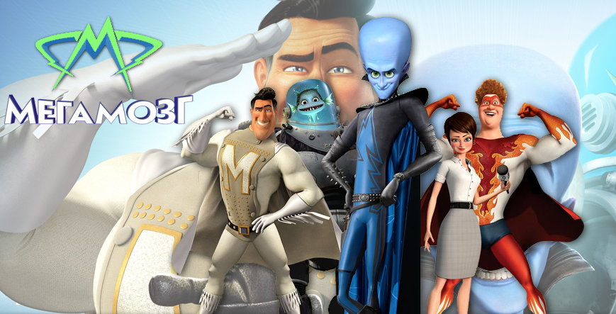 new megamind игра