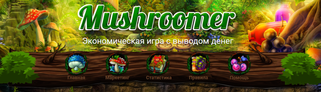 mushroomer игра