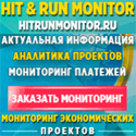 Hit Run Monitoring