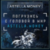 Astella Money