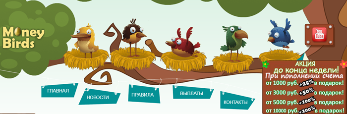 moneybirds org игра с выводом денег мани бердс