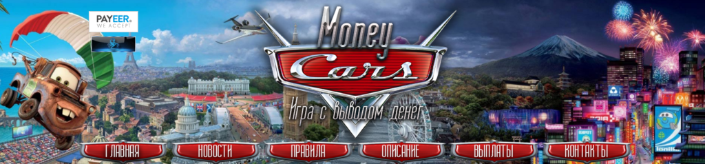Money Cars Игра с выводом денег Тачки Гейм