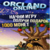 Orcland