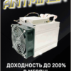 Antiminer